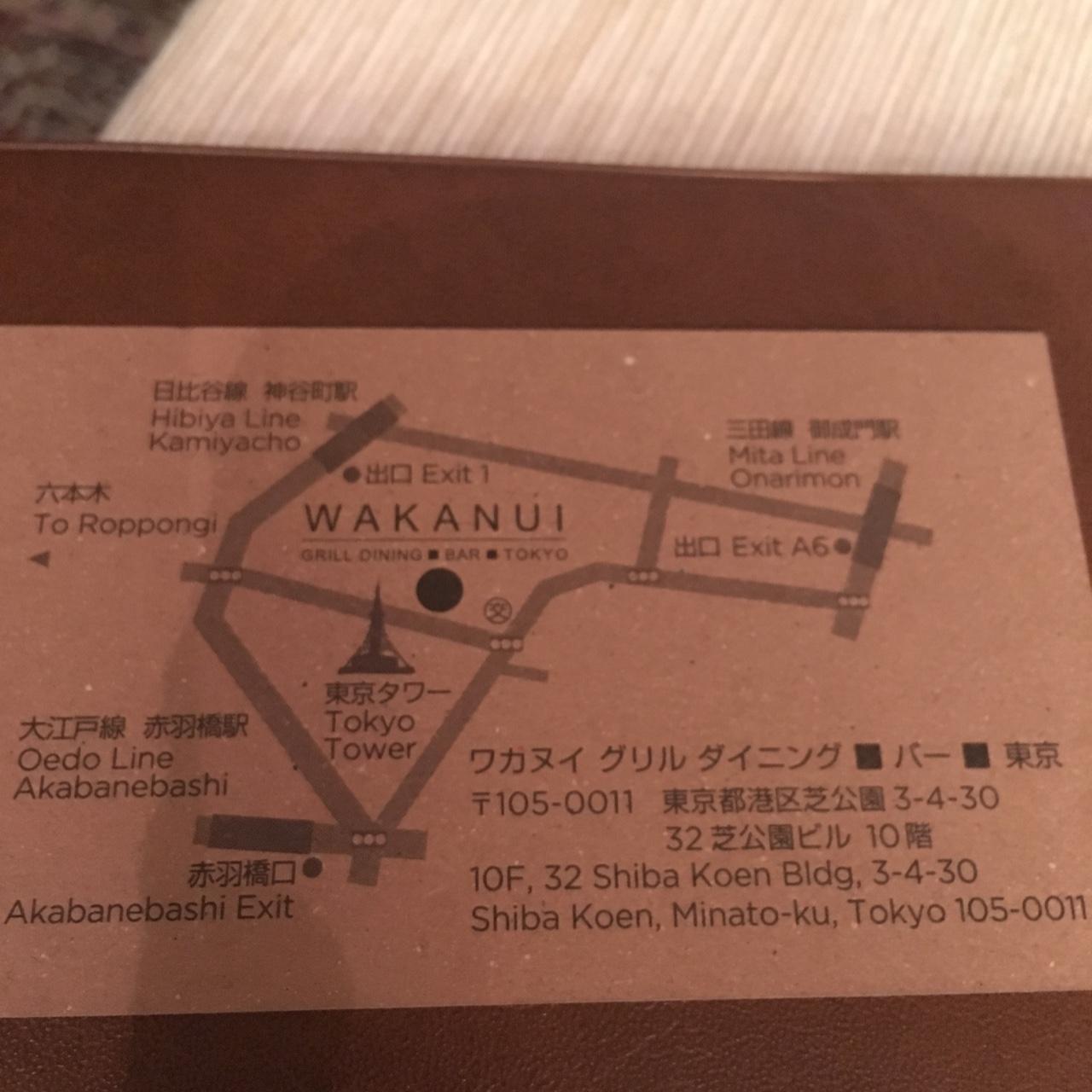 WAKANUI>
