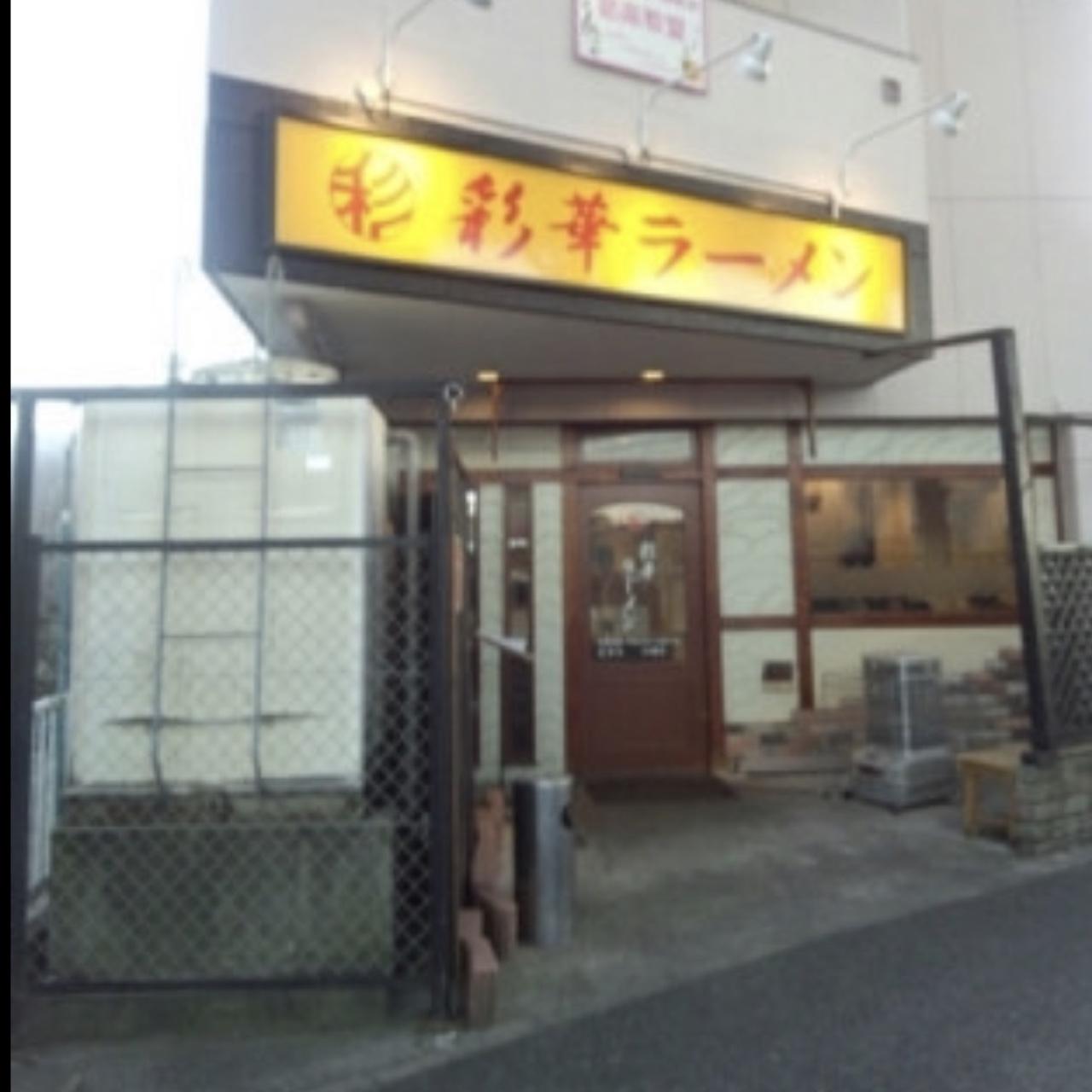 彩華ラーメン 万場店>