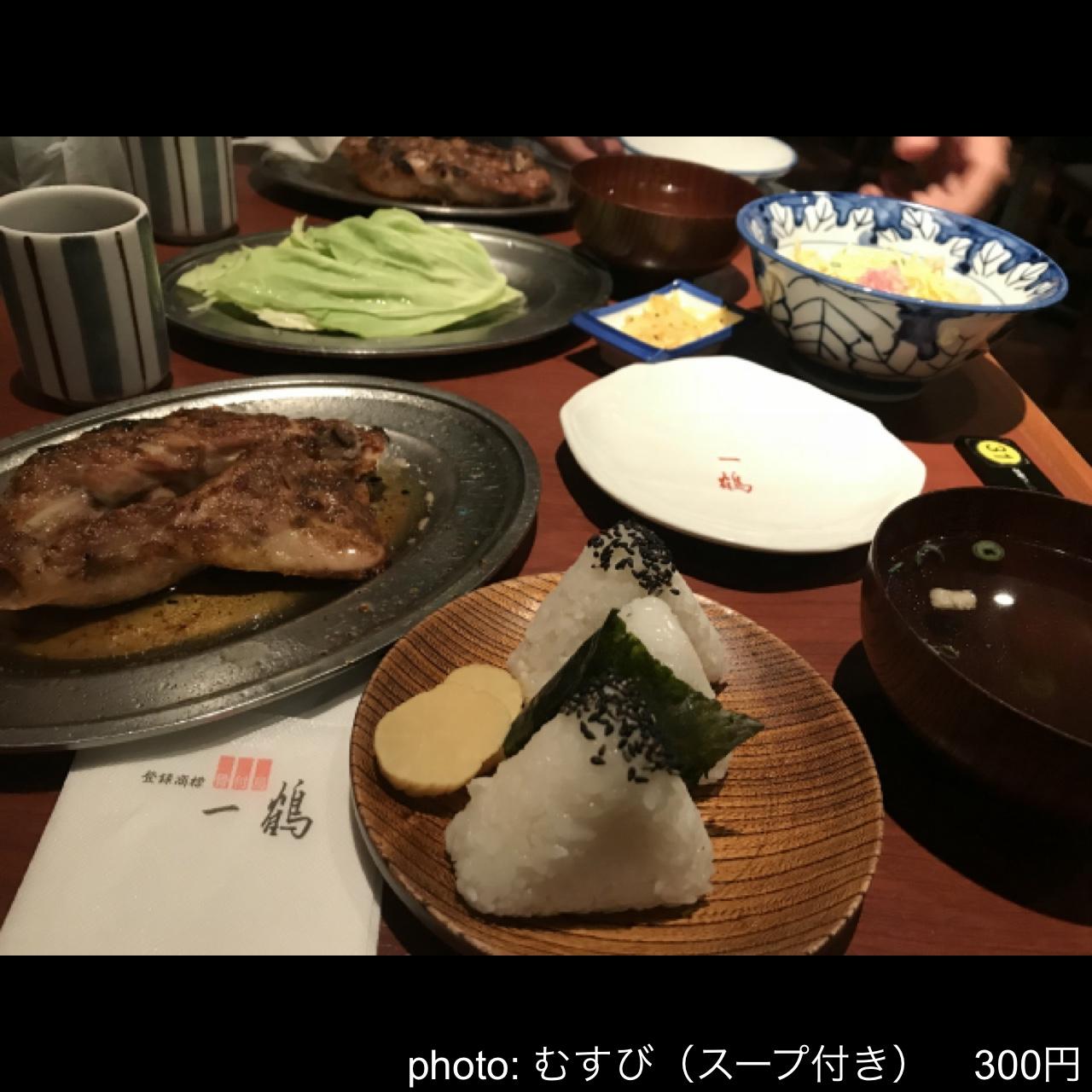 骨付鳥 一鶴 横浜西口店>