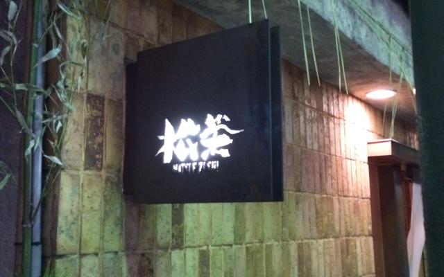 松栄 恵比寿 -Matsue Ebisu->