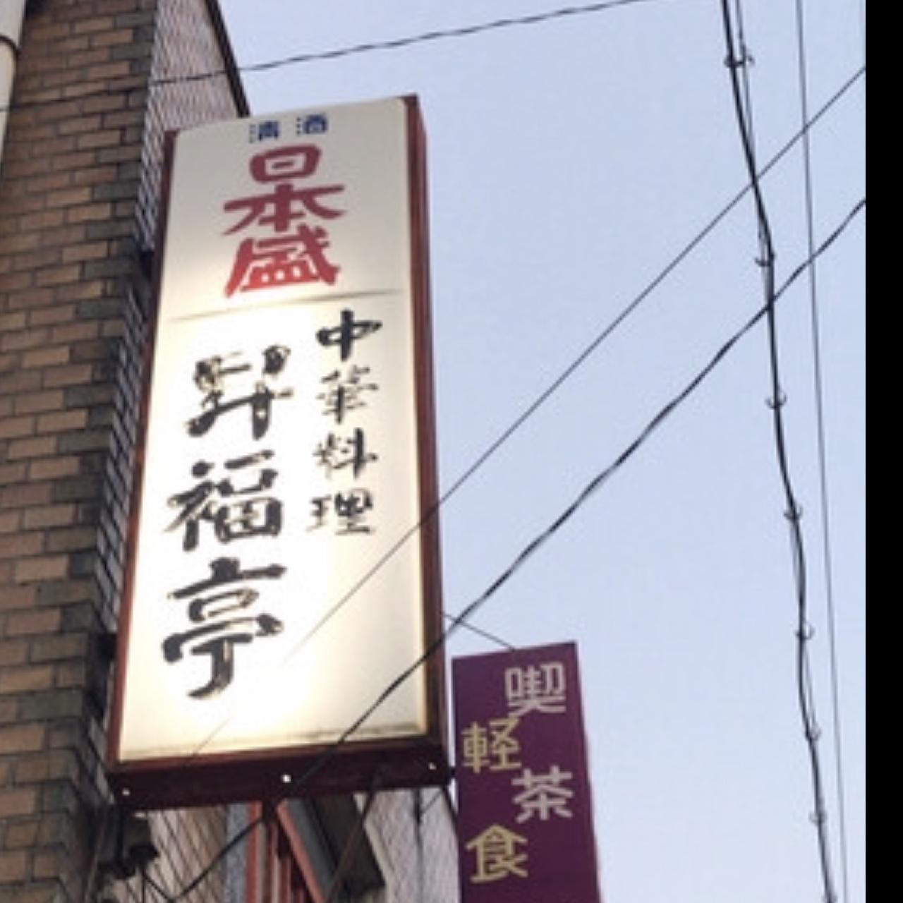昇福亭 しょうふくてい>