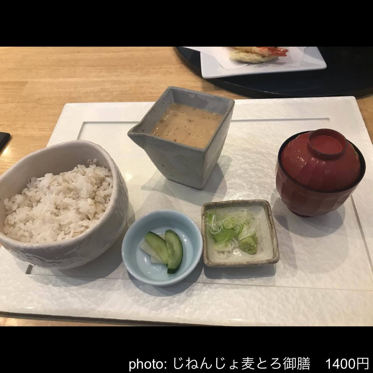 じねんじょ蕎麦 箱根 九十九>