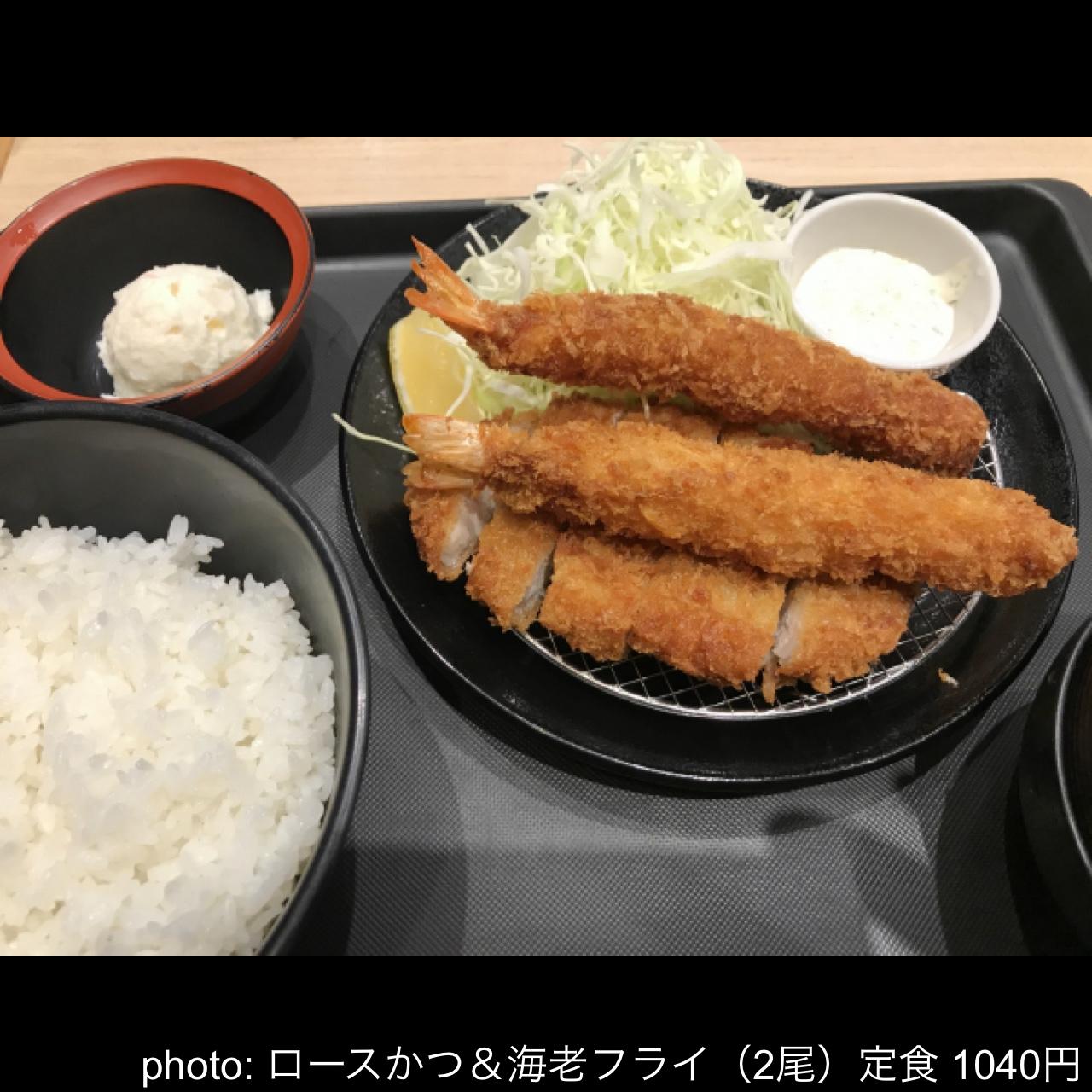 松のや 下永谷店>