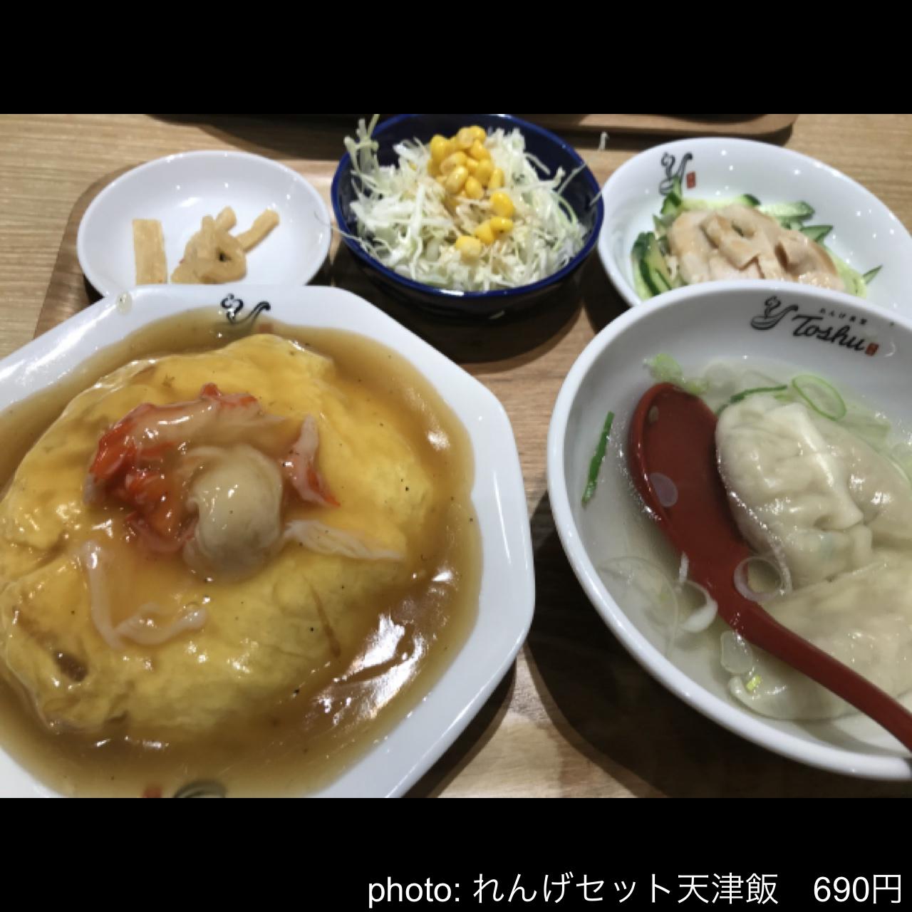 れんげ食堂Toshu 藤沢本町店>