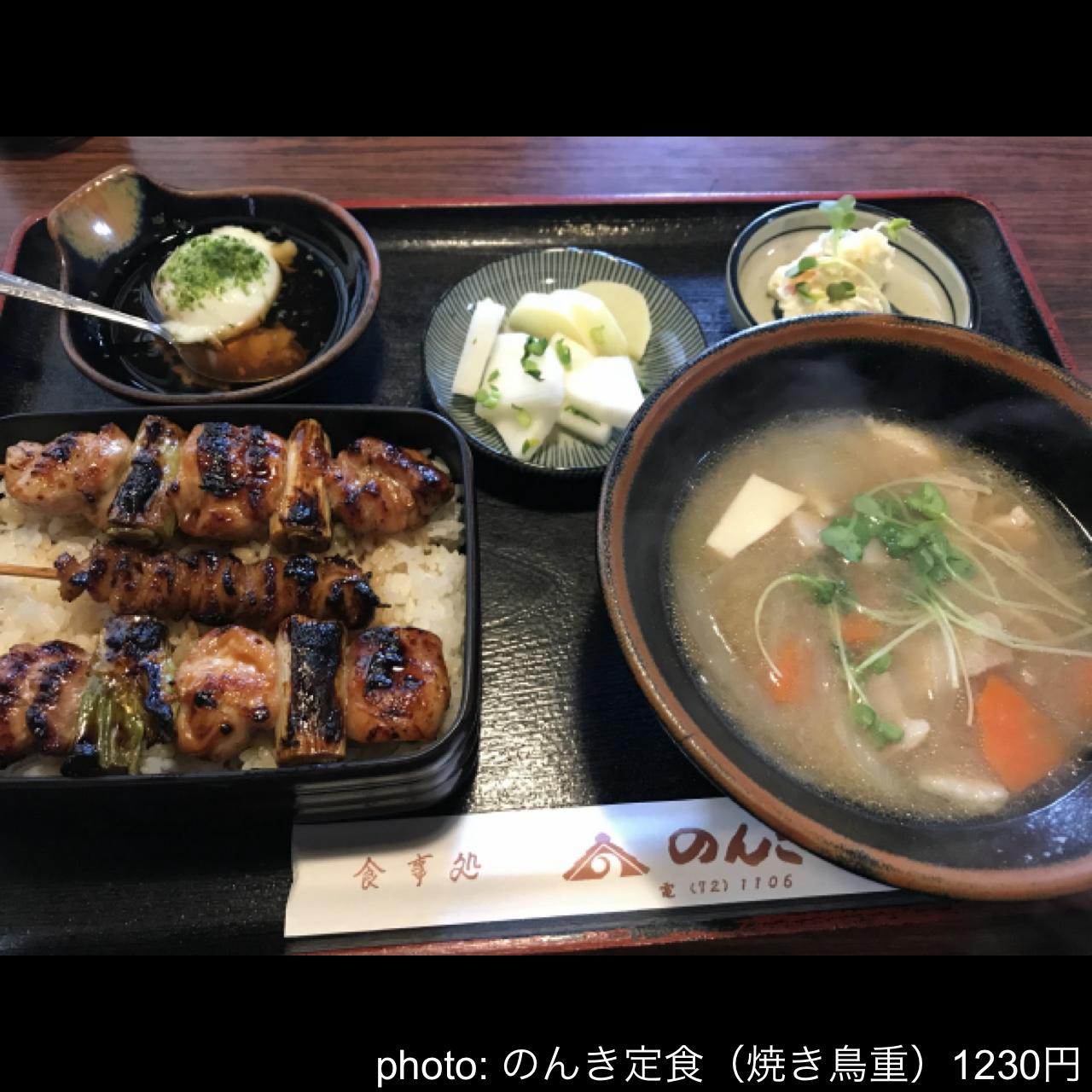 のんき亭>