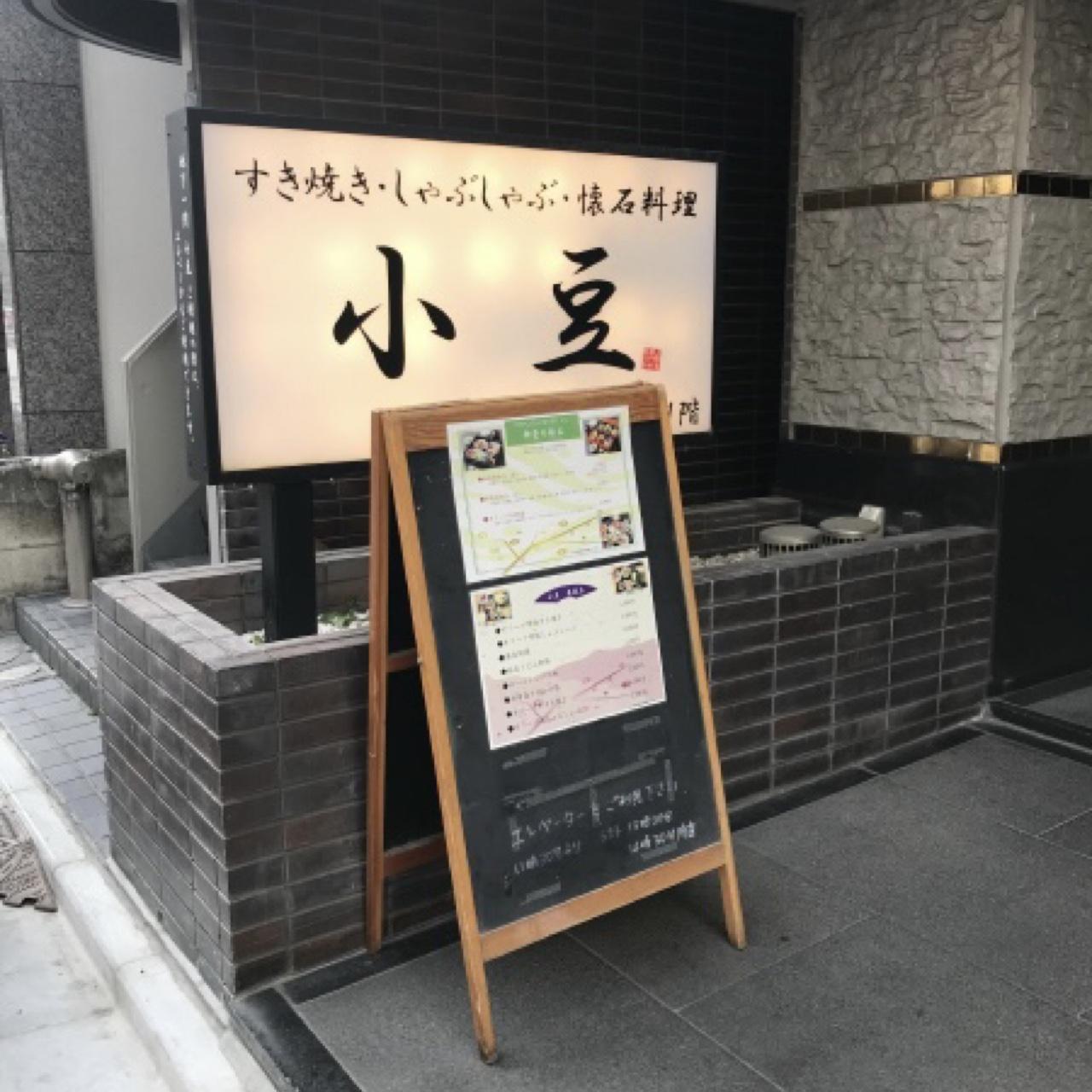 すき焼きしゃぶしゃぶ 小豆 上野御徒町店>