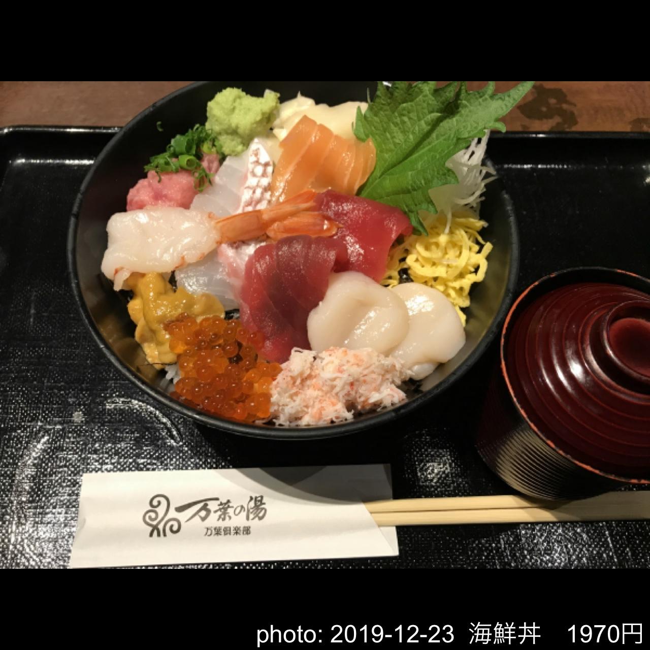 横浜みなとみらい 万葉倶楽部>