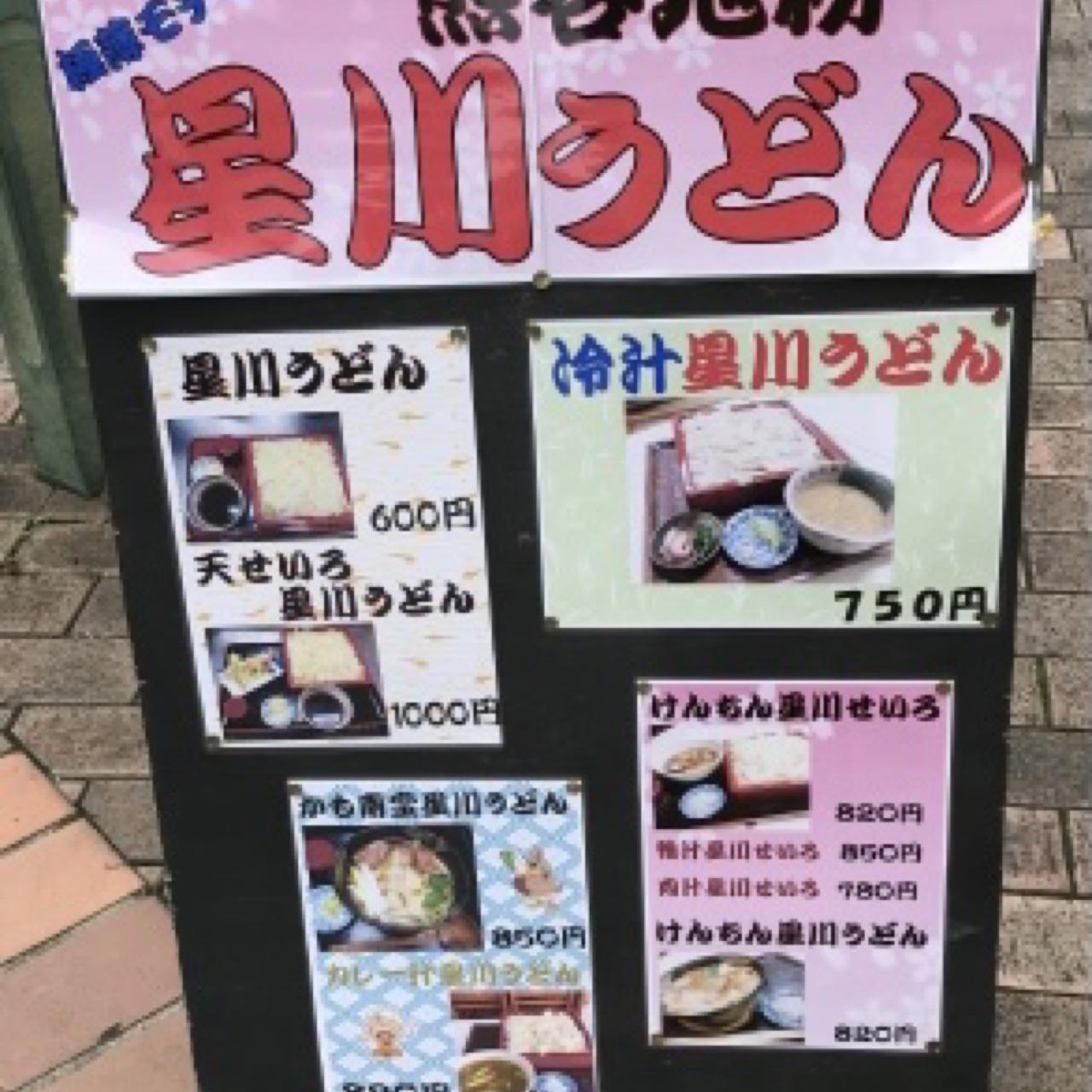そば処 木村屋>