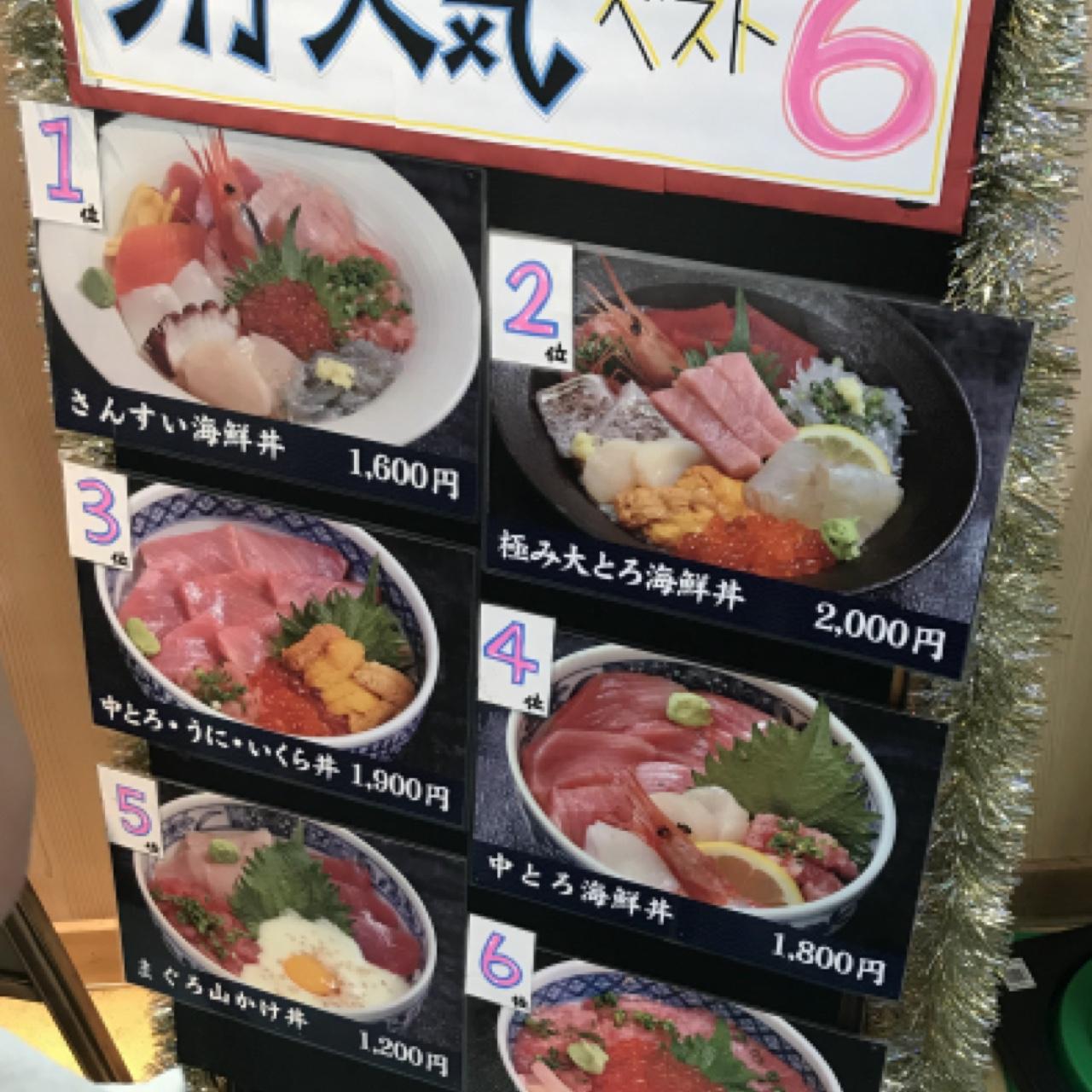 とろろ 海鮮料理 さんすい>