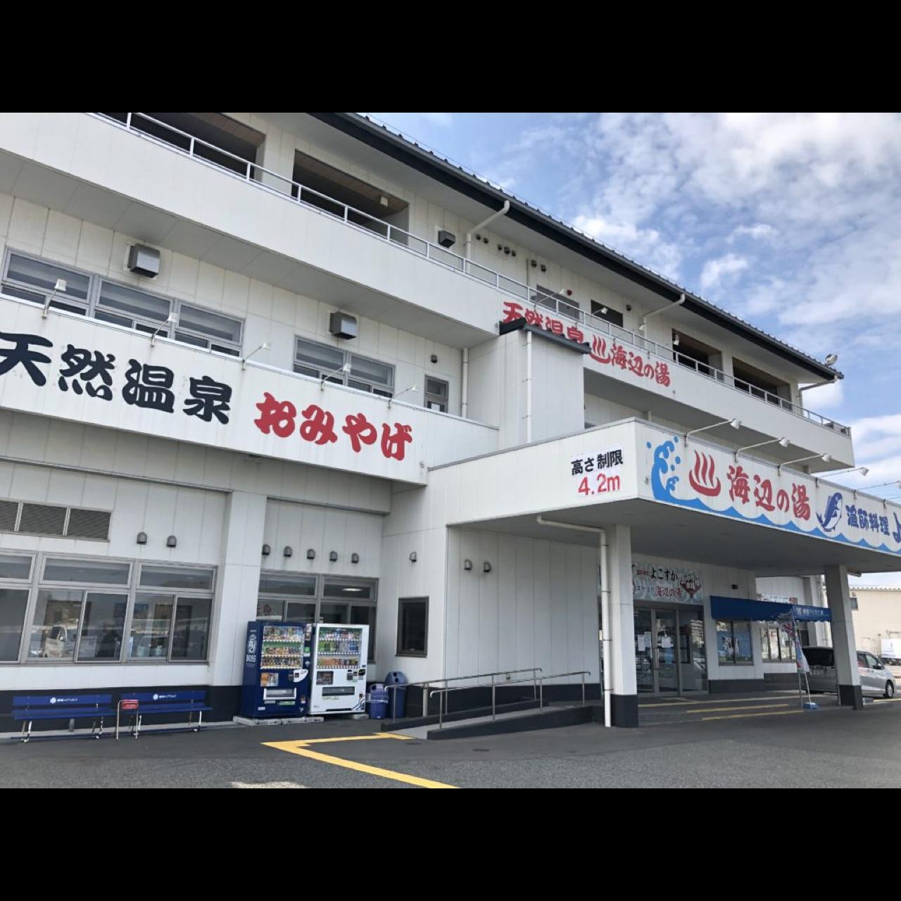 海辺の湯 久里浜店>