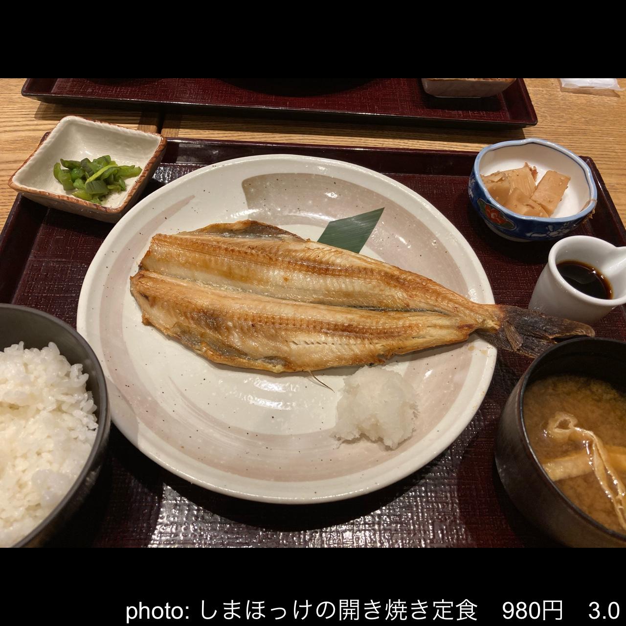 魚沼食堂エクセル みなみ店>