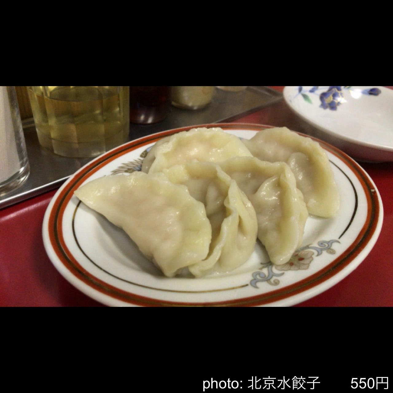 中国料理 味味>