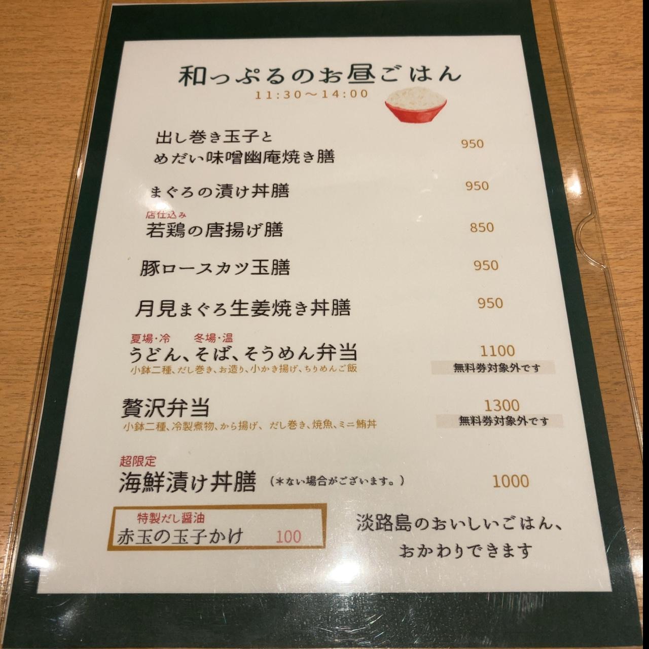 和と酒めし処・和っぷる>