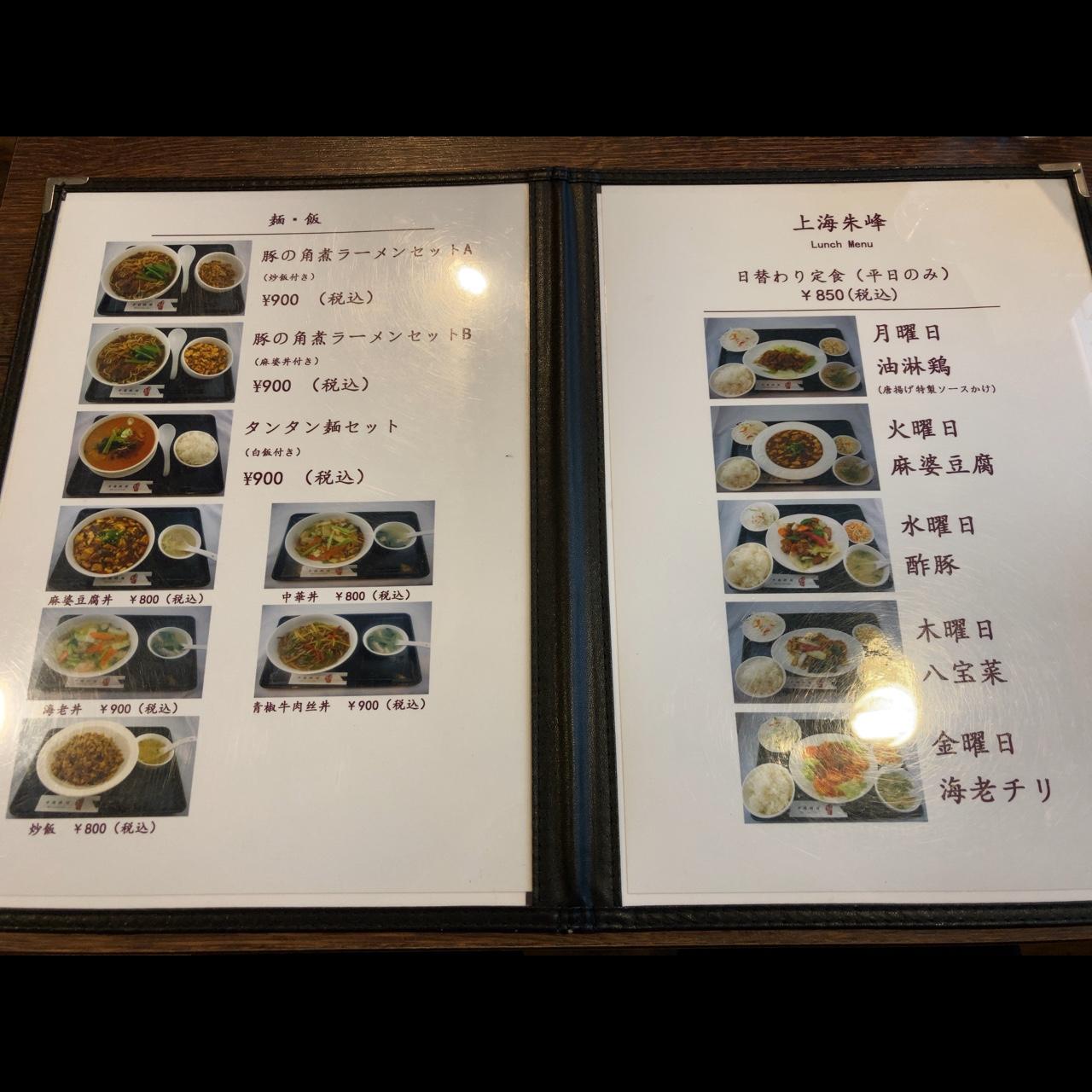中華料理 上海朱峰>