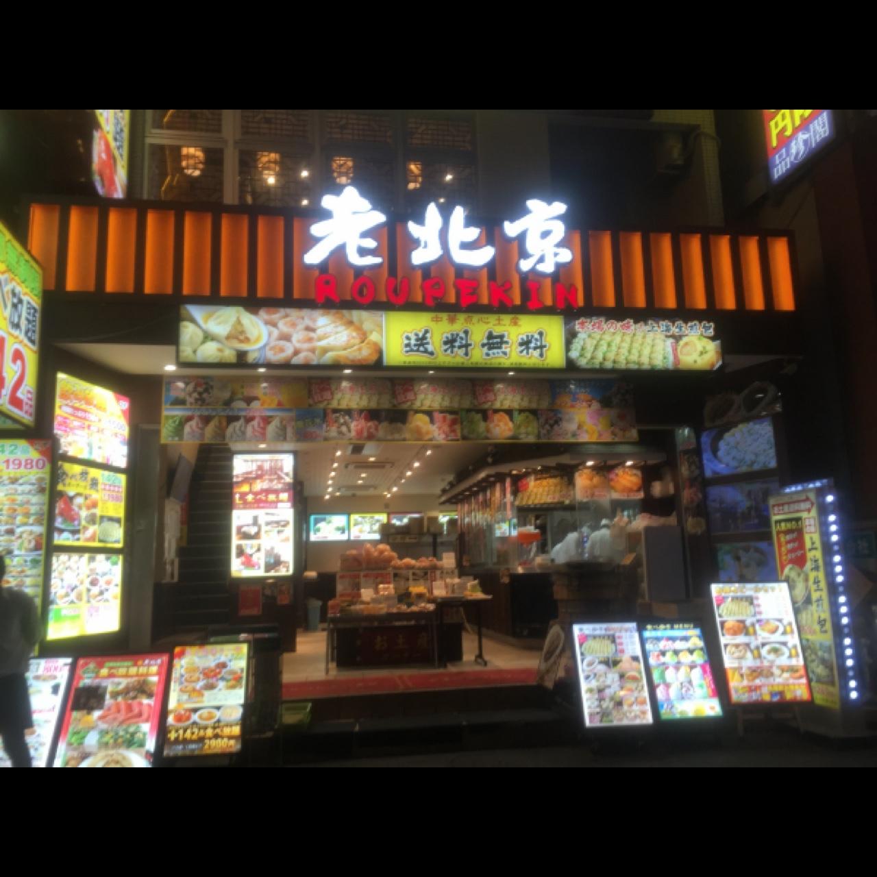 老北京 中華街本店>