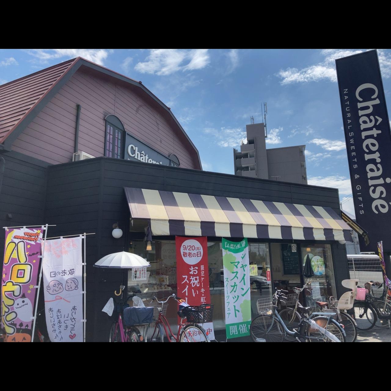 シャトレーゼ 今川店>
