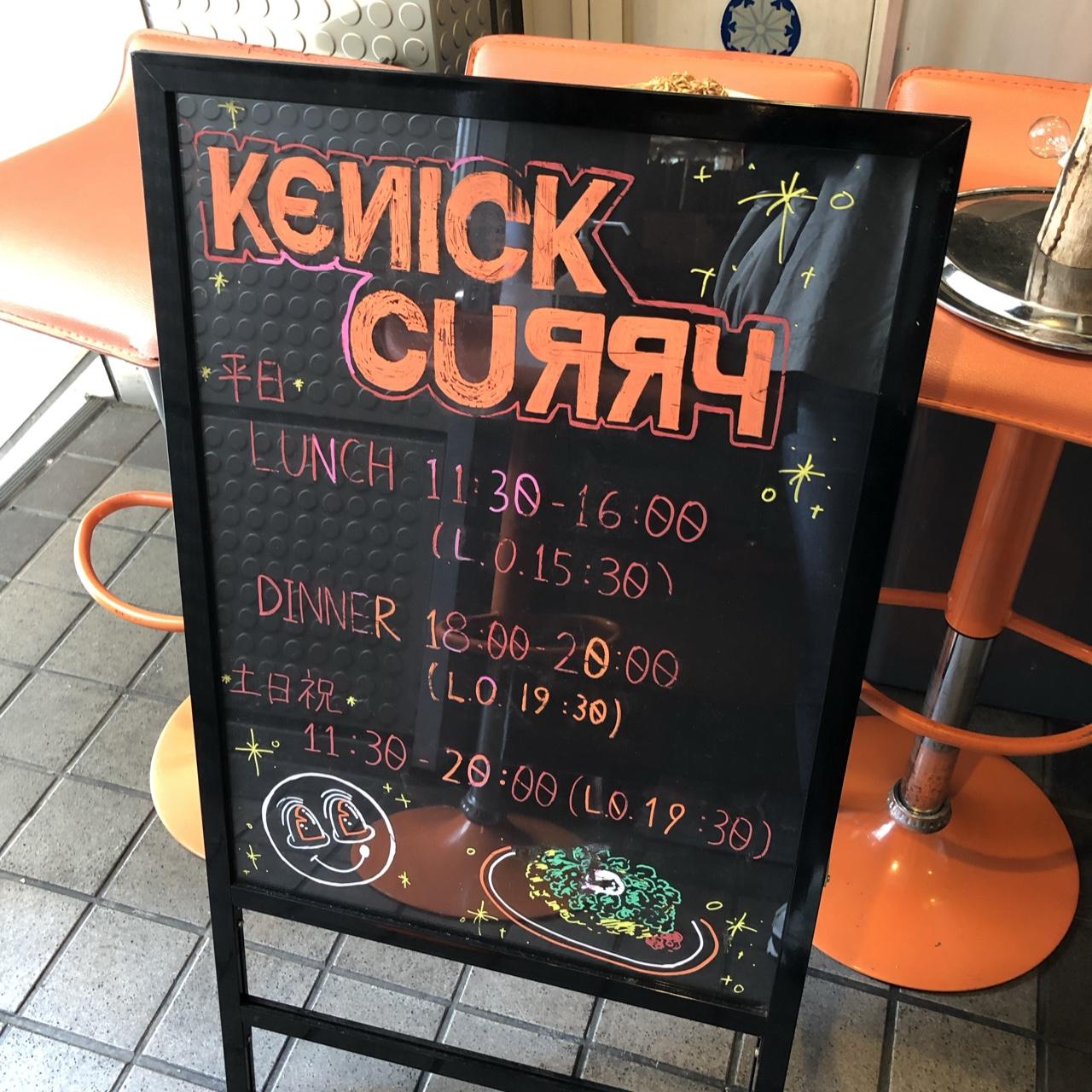 ケニックカレー>