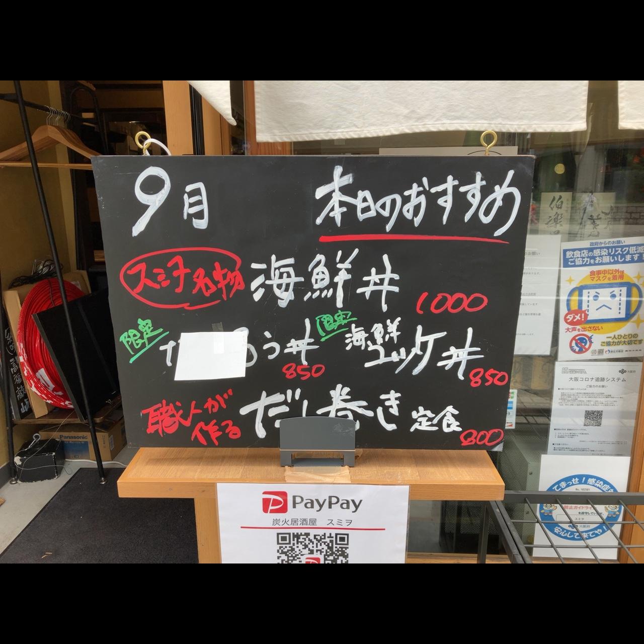 炭火居酒屋 スミヲ>