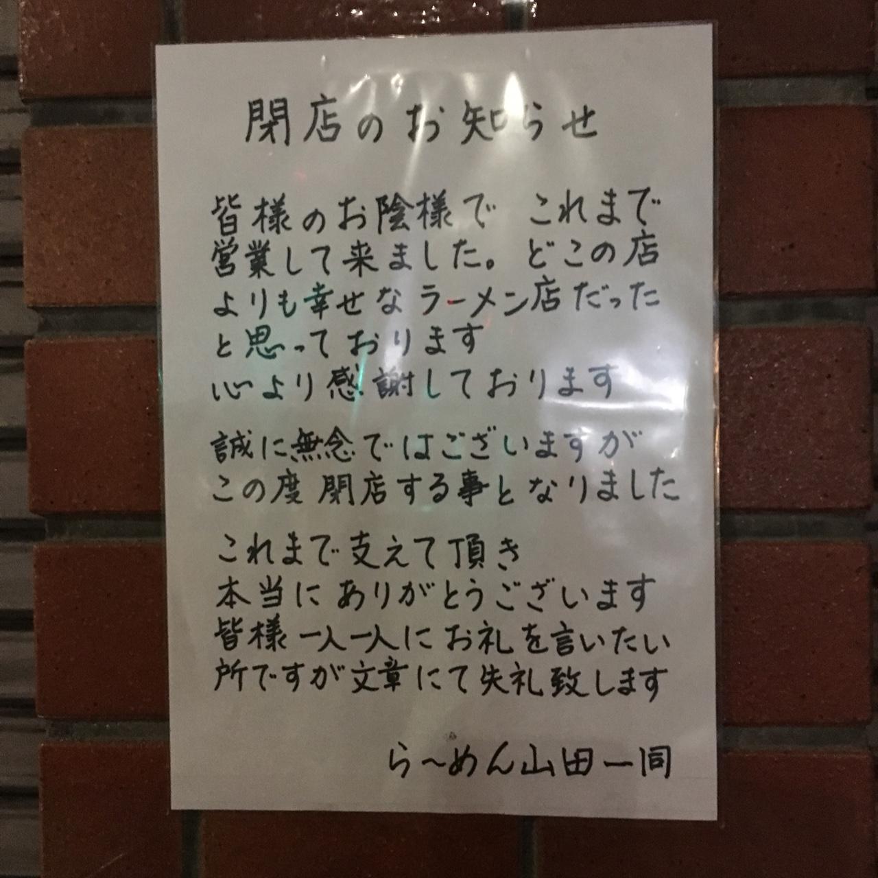 らーめん山田>