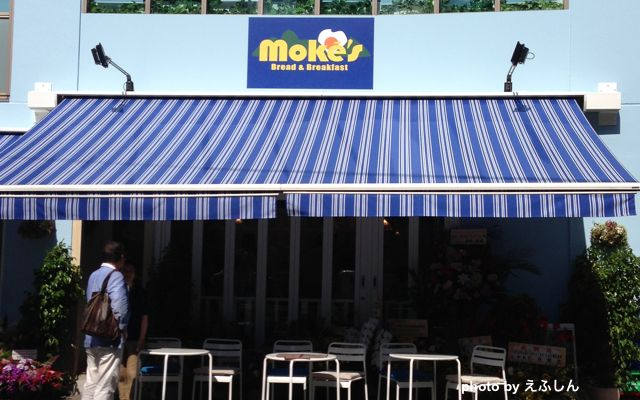 モケス ブレッドアンドブレックファースト 中目黒店 (Moke's Bread & Breakfast)>