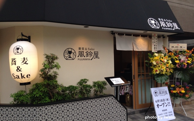 蕎麦 & Sake 風鈴屋>