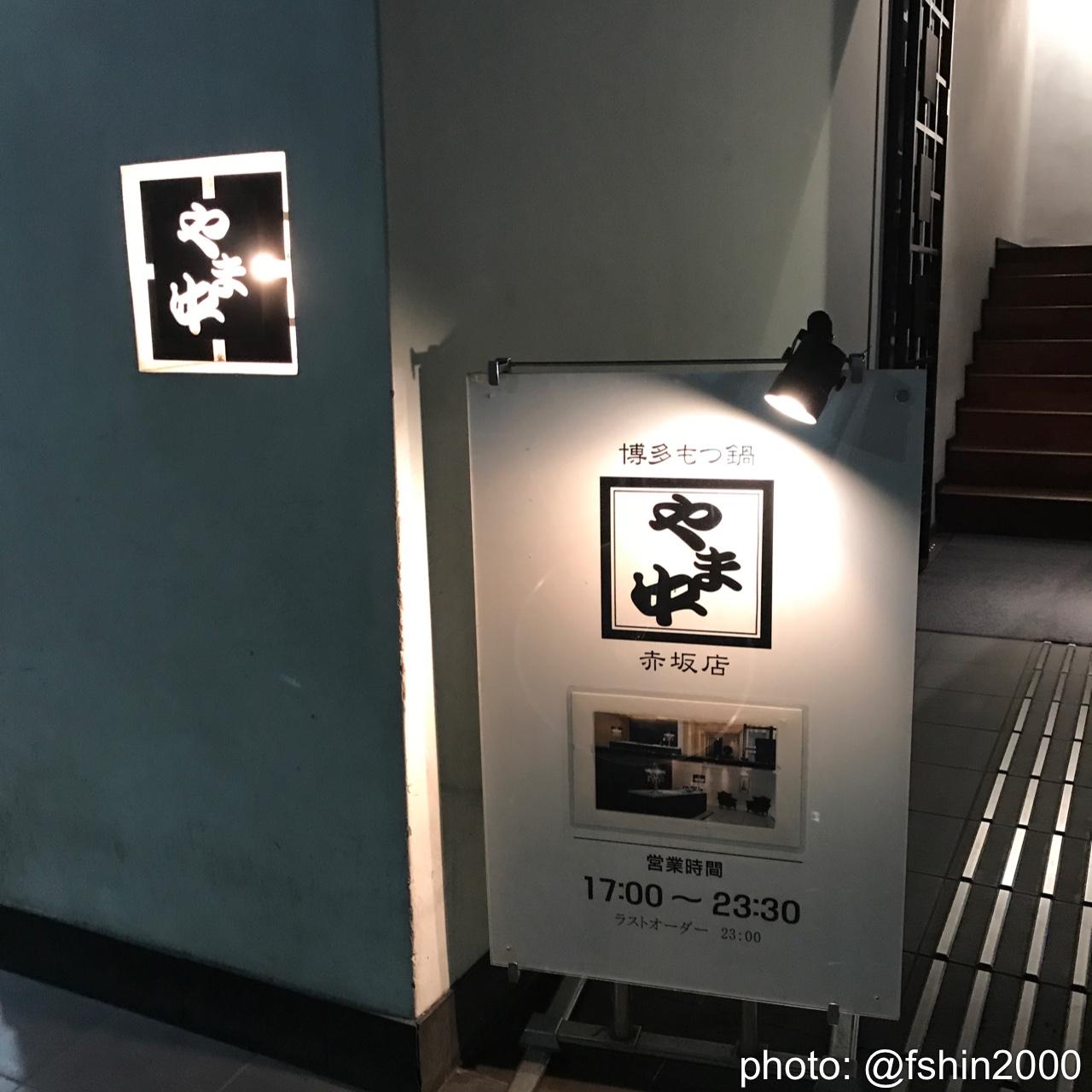 もつ鍋やま中赤坂店>