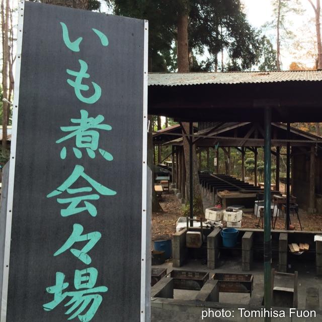 秋保森林スポーツ公園>