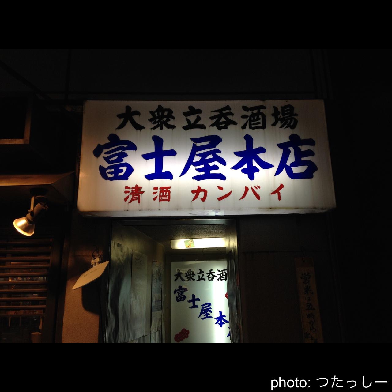 (株)富士屋本店>