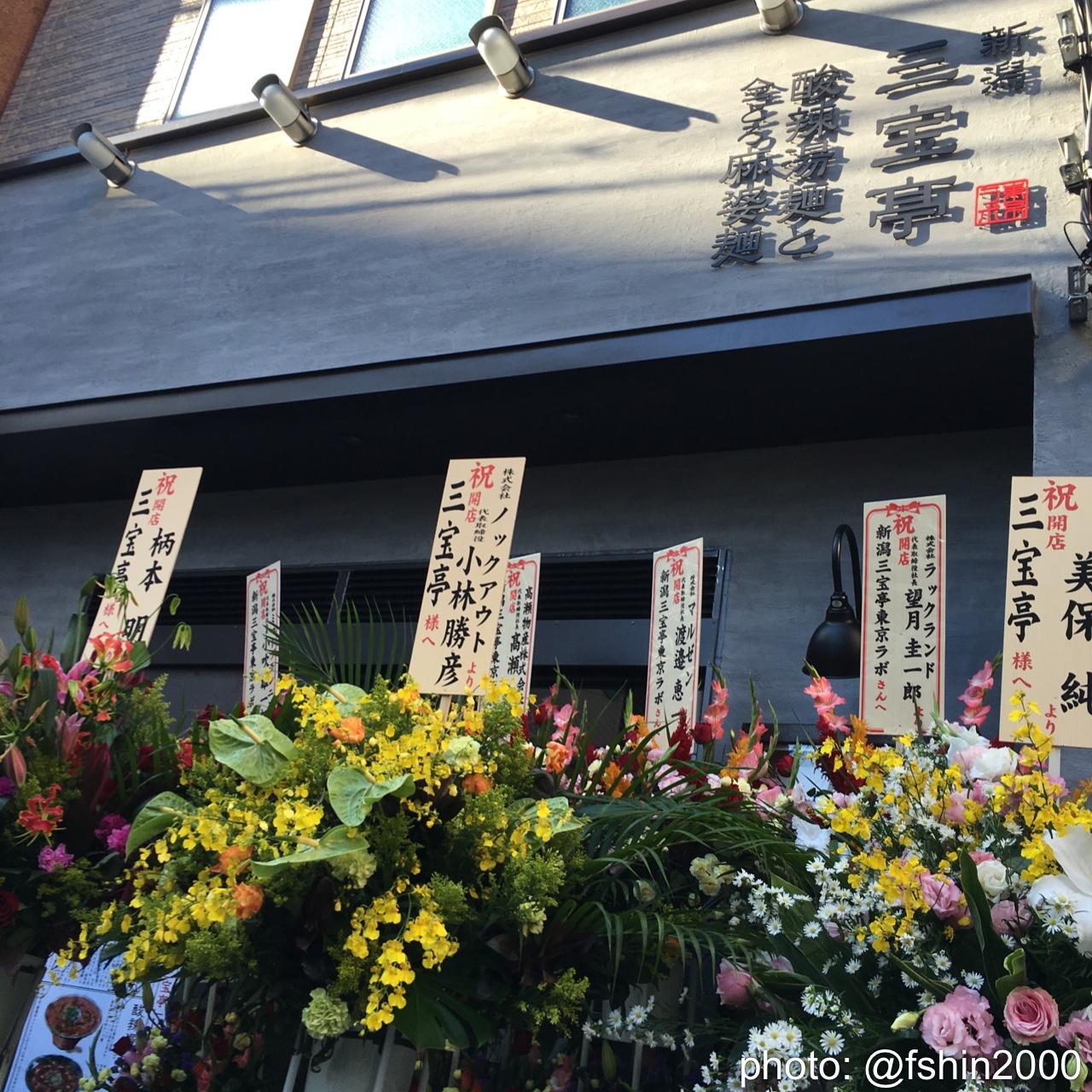 東京目黒区 三宝亭 酸辣湯麺,全とろ麻婆麺が自慢のラーメン店>