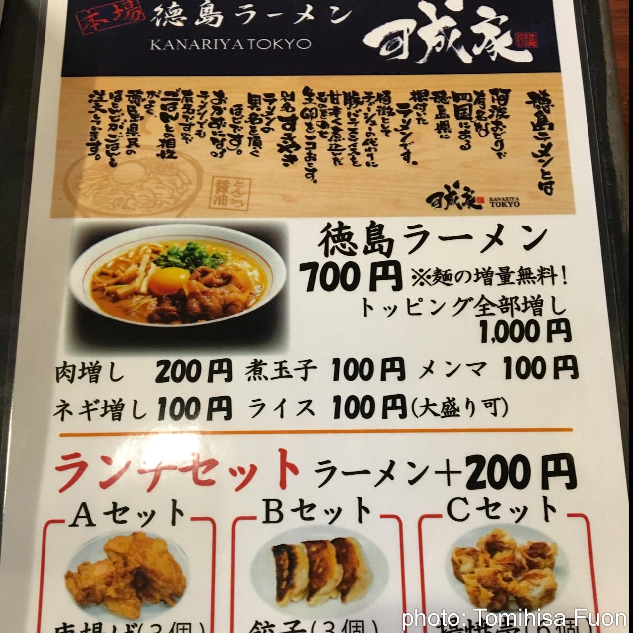 可成家 TOKYO 市ヶ谷店>